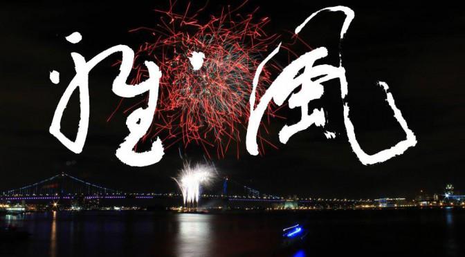 yf fireworks